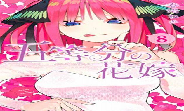 五等分の花嫁(8)