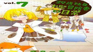 ゴールデンゴールド(6)   Nyaa漫画とtorrentでどうでしょう?