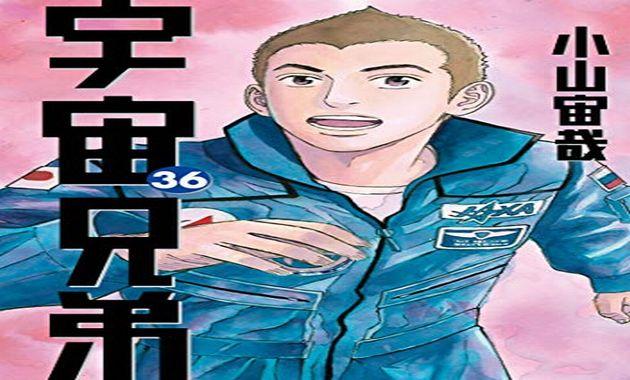 宇宙兄弟(36)   Nyaa漫画とtorrentでどうでしょう?