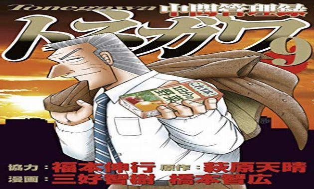 中間管理録トネガワ(9)