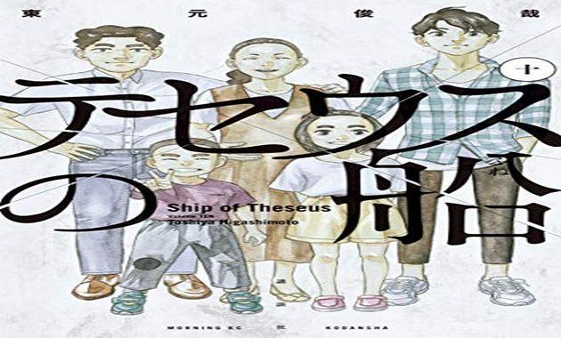 テセウスの船(10)