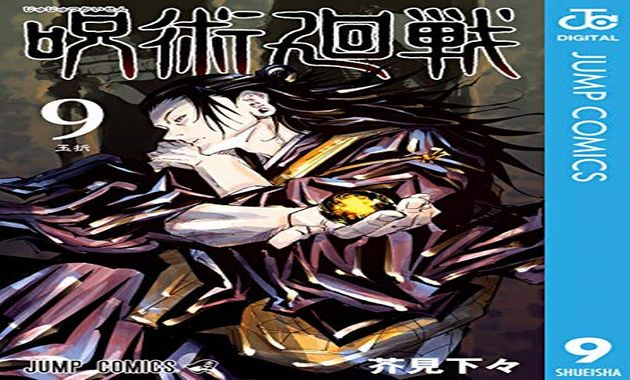 呪術廻戦 9