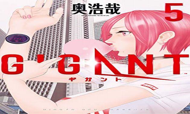 GIGANT(5)