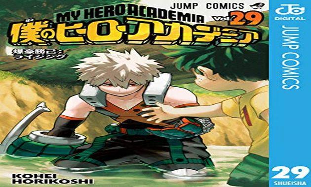 僕のヒーローアカデミア 29