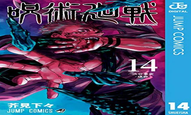 呪術廻戦 14